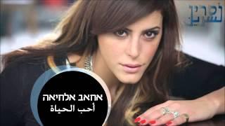נסרין קדרי - אחאב אלחיאה - أحب الحياة - Nasrin Kadri