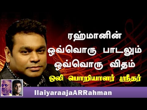 Rahman's Each and Every Song is Different - Sound Engineer H. Sridhar