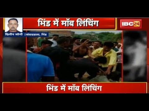 Bhind में Mob Lynching मामला | बच्चा चोरी के शक में भीड़ ने Bike सवार को पीटा