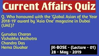 Daily Current Affairs Updates | Study Material for JK-BOSE