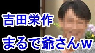 """【悲報】吉田栄作の現在が残念なことに!まるで""""爺さん""""になってるw! ..."""