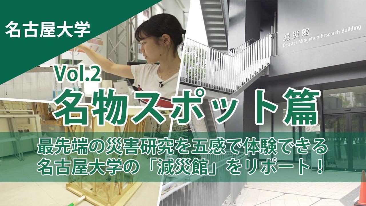 名古屋大学の名物スポット「減災館」を特集!
