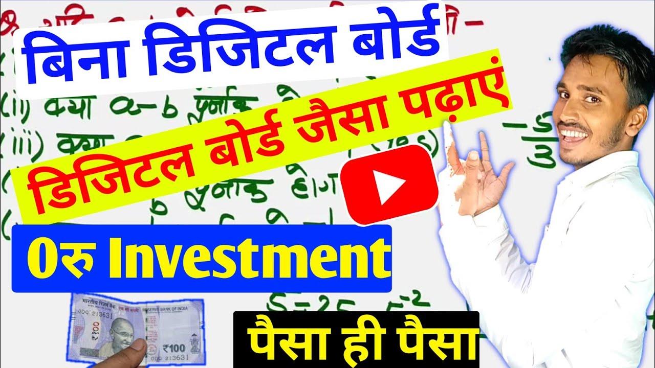 30-40 हजार गारंटी, जैसे मैं कमाता हूं YouTube par kaise padhaye Study youtube channel digital board