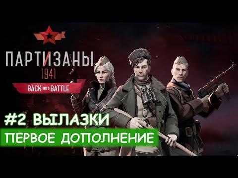Partisans 1941: Back into Battle - #2 Узел связи (Вылазки) |