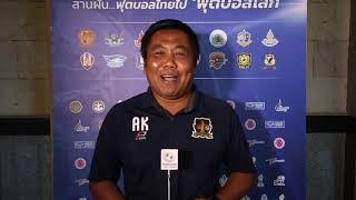 Thailand Youth League : Interview สัมภาษณ์ความพร้อมทีมหาดใหญ่ ซิตี้