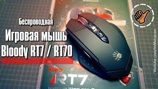 Bloody RT70 / RT7 (A4tech) - Игровая беспроводная мышь