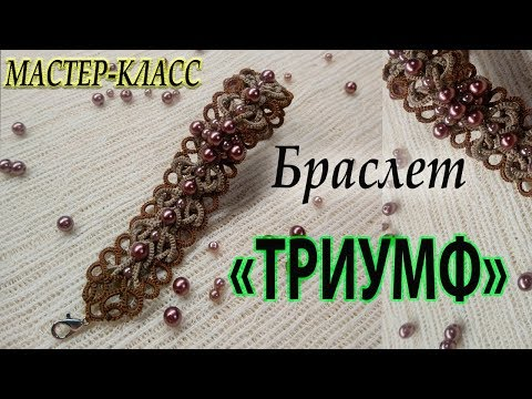 "МК Браслет ""Триумф"" 