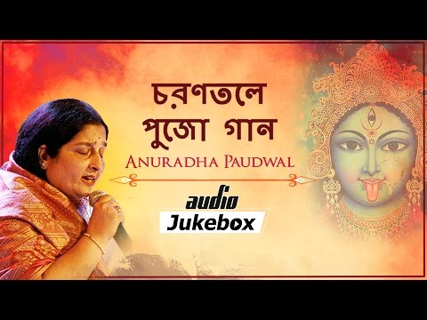 Charantale -  Puja Songs - Anuradha Paudwal - Bengali Devotional Songs