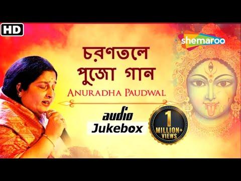 Charantale -  Puja Songs - Anuradha Paudwal - Bengali Devotional Songs