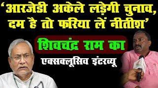 'आरजेडी अकेले लड़ेगी चुनाव, दम है तो फरिया लें नीतीश'   # शिवचंद्र राम का एक्सक्लूसिव इंटरव्यू