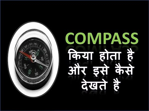 केवल एक मिनट में जाने आप का मुख्य द्वार किस दिशा में है by compass 2017