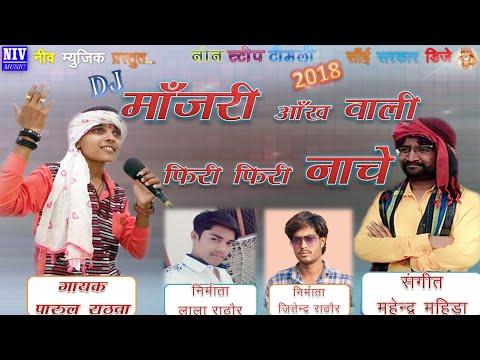 Manjhri aankh wali phiri-phiri nache | Parul Rathwa | Mahendra Mahida | New Nonstop Timli Song 2018