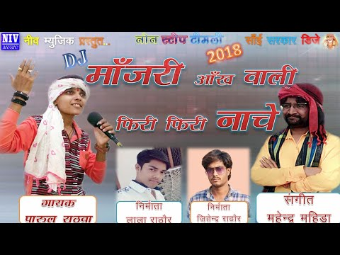 Manjhri aankh wali phiri-phiri nache | Parul Rathwa | Mahendra Mahida | New Nonstop Timli Song 2018 thumbnail