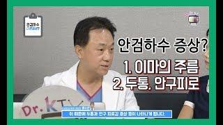 [부산안검하수]이마에 주름이생긴다? 눈이피로하다?안검하…