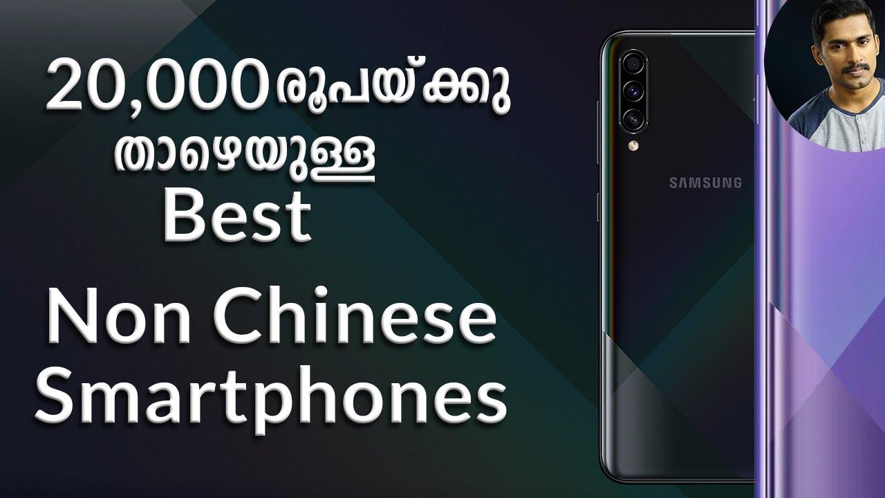 Best non  Chinese phones under 20,000 Malayalam/Non chinese phones malayalam