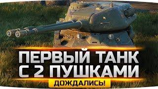 ДОЖДАЛИСЬ ● Первый Танк 10 Уровня с Двумя Пушками ● Монстр СССР — СТ-2 ● WoT