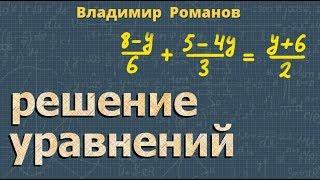 РЕШЕНИЕ УРАВНЕНИЙ С ОДНОЙ ПЕРЕМЕННОЙ алгебра 7 класс