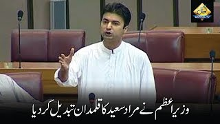 CapitalTV: Prime Minister Imran Khan changes the portfolio of State Minister Murad Saeed