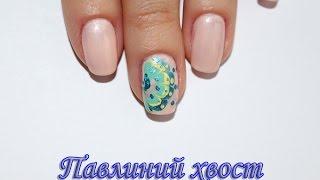 видео Как нарисовать перо на ногтях поэтапно: фото инструкция и идеи маникюра с рисунком пера
