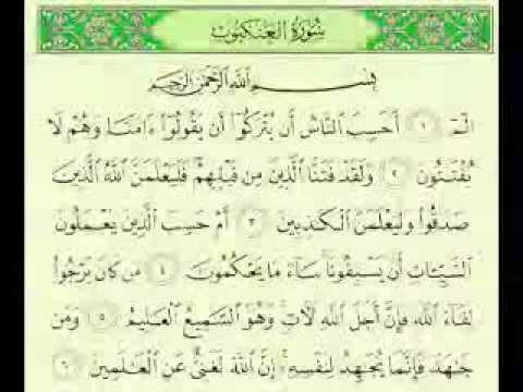 سورة العنكبوت مكتوبة كاملة ماهر المعيقلي Maher Almuaiql Surah Quran Youtube