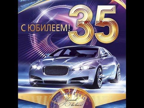 Поздравление с юбилеем 35 лет )))))