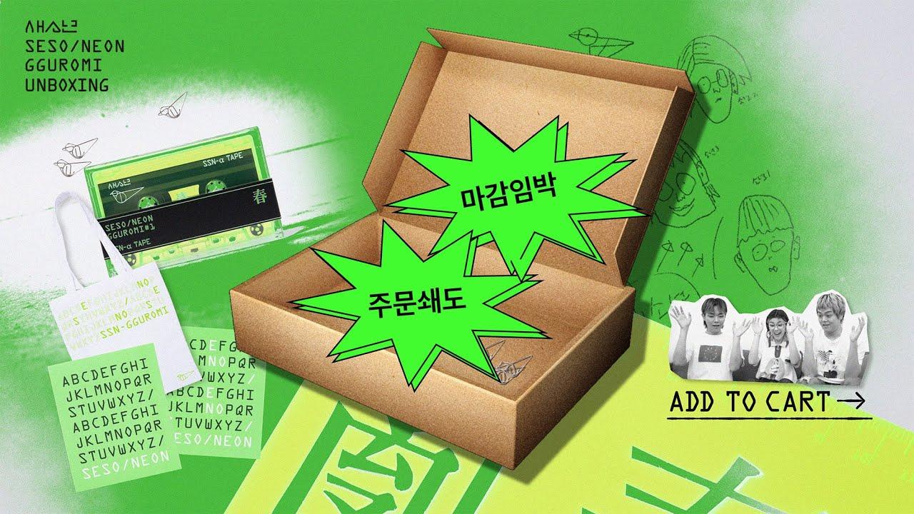 [Unboxing] 새소년 꾸러미 (SESONEON GGUROMI) s.01