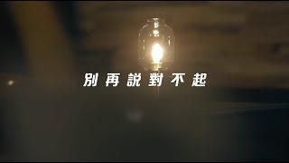 王曉敏 Shelby Wang【別再說對不起】Official Music Video