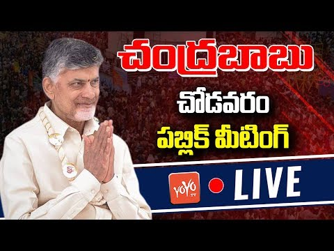 Chandrababu LIVE | TDP Election Campaign From Narsipatnam | AP Elections | YOYO TV Channel