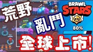 《哲平》手機遊戲 荒野亂鬥(Brawl Stars ) - 全球版上市啦! 升級再進化耶! 質感大提升!  ( 留言你最愛的亂鬥英雄! 拿特殊獎勵囉! )