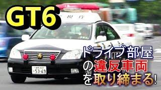 【GT6】80キロ制限のドライブ部屋にいる違反車両を取り締まってみました!