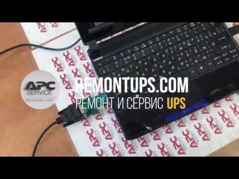 Подключение APC через переходник COM-USB