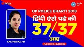 Up Police Bharti 2018 -हिन्दी ऐसे पढे कि 37/37 आए | U.P. Police Hindi | KALYANI MAM | 11 A.M.