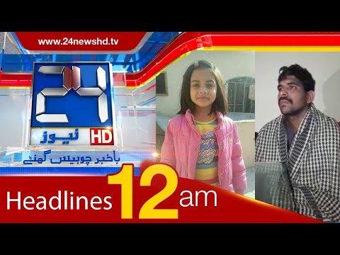 News Headlines | 12:00 AM | 25 January 2018 | 24 News HD