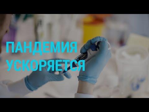 Пандемия коронавируса ускоряется | ГЛАВНОЕ | 23.03.20