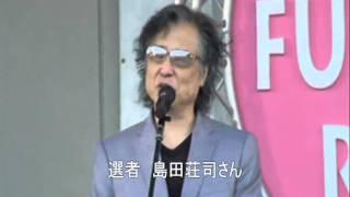 島田荘司選ばらのまち福山ミステリー文学新人賞第3回表彰式