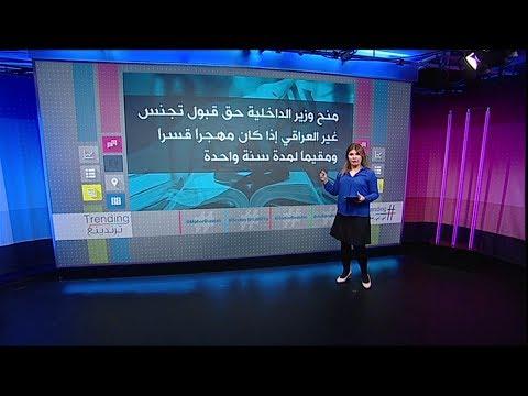 هل يسهل تعديل قانون الجنسية العراقية حصول الإيرانيين على الجنسية؟  - نشر قبل 3 ساعة