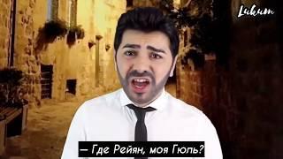 ПАРОДИЯ НА ВЕТРЕНЫЙ | HERCAI 3 на русском
