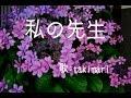私の先生 ( 榊原郁恵 ) 自作伴奏cover / 歌:takimari