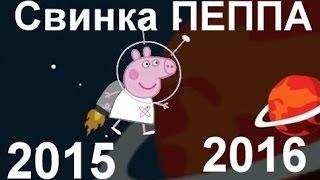 Свинка Пэппа Новые серии 2015-2016