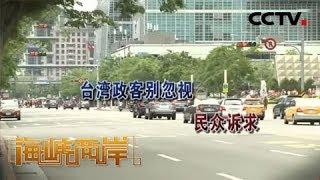 《海峡两岸》 20200119| CCTV中文国际