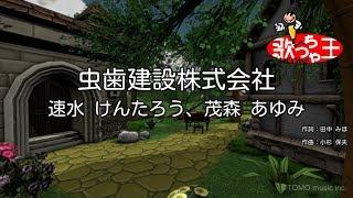 茂森あゆみ・速水けんたろう - 虫歯建設株式会社