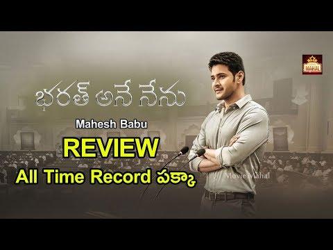 Bharat Ane Nenu Movie Mahesh Babu Review | Mahesh Babu | Kiara Avani | Koratala Siva | Movie Mahal