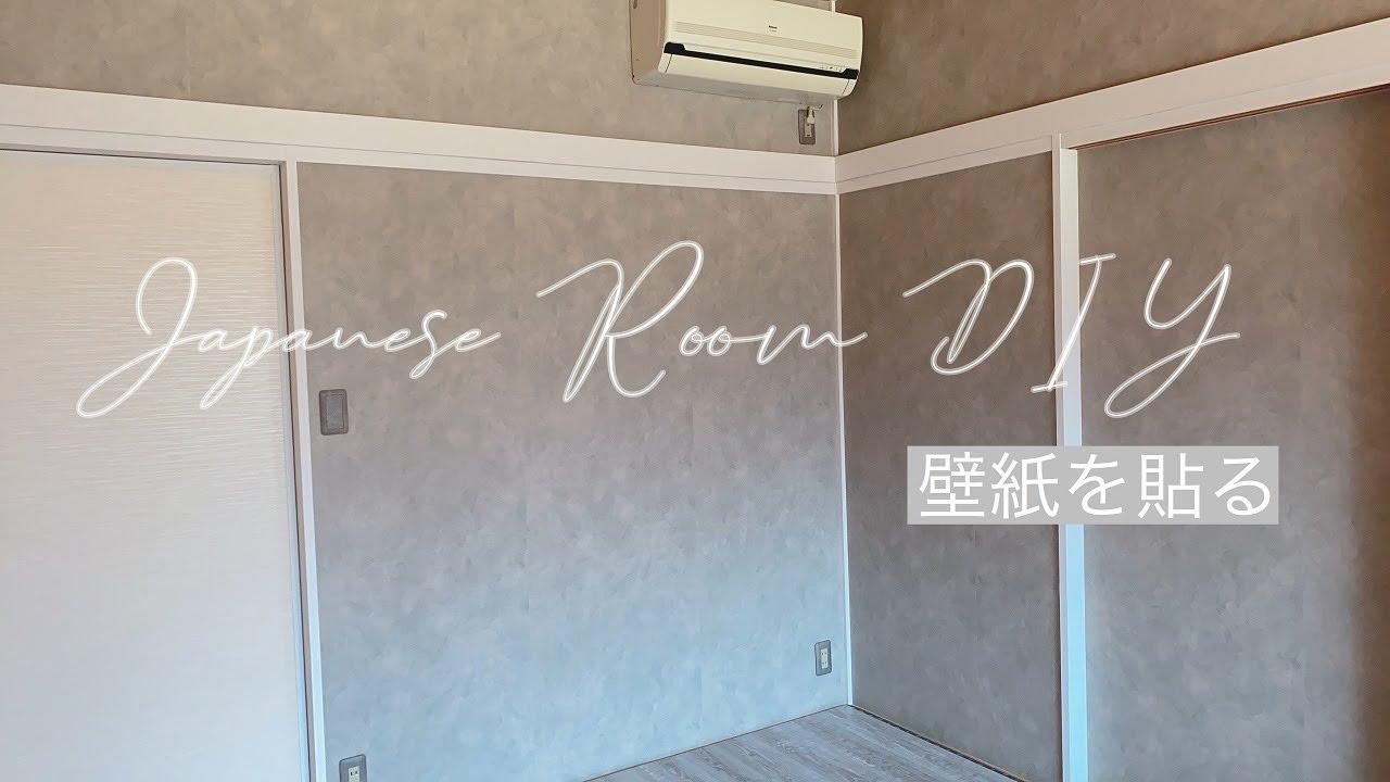 和室diy 壁紙を貼る 原状回復diy 和室を洋室に Youtube