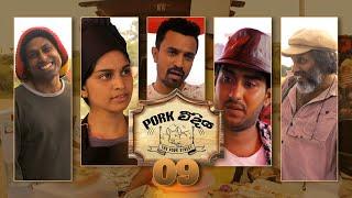 Pork Weediya | Episode 09  - (2021-08-06) | ITN Thumbnail