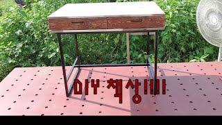 DIY가구/파렛트/Metal And Wood Furni…