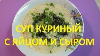 Суп куриный с яйцом и сыром быстрый и очень вкусный