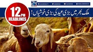 News Headlines | 12:00 PM | 22 August 2018 | 24 News HD