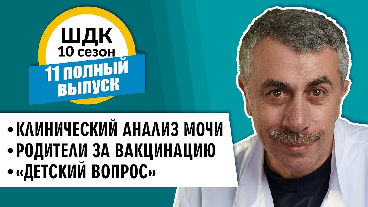 Школа доктора Комаровского - 10 сезон, 11 выпуск 2018 г. (полный выпуск)
