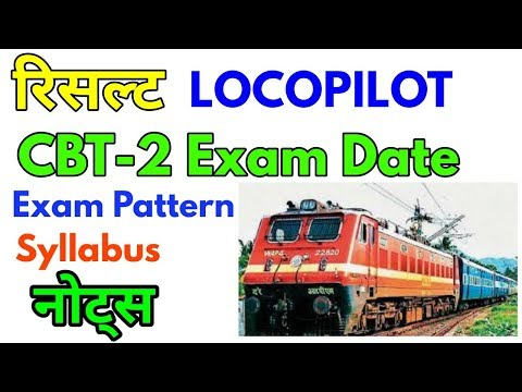 RRB ALP Result, CBT-2 Exam Date, Syllabus , exam pattern,cutoff,books,notes,technical class