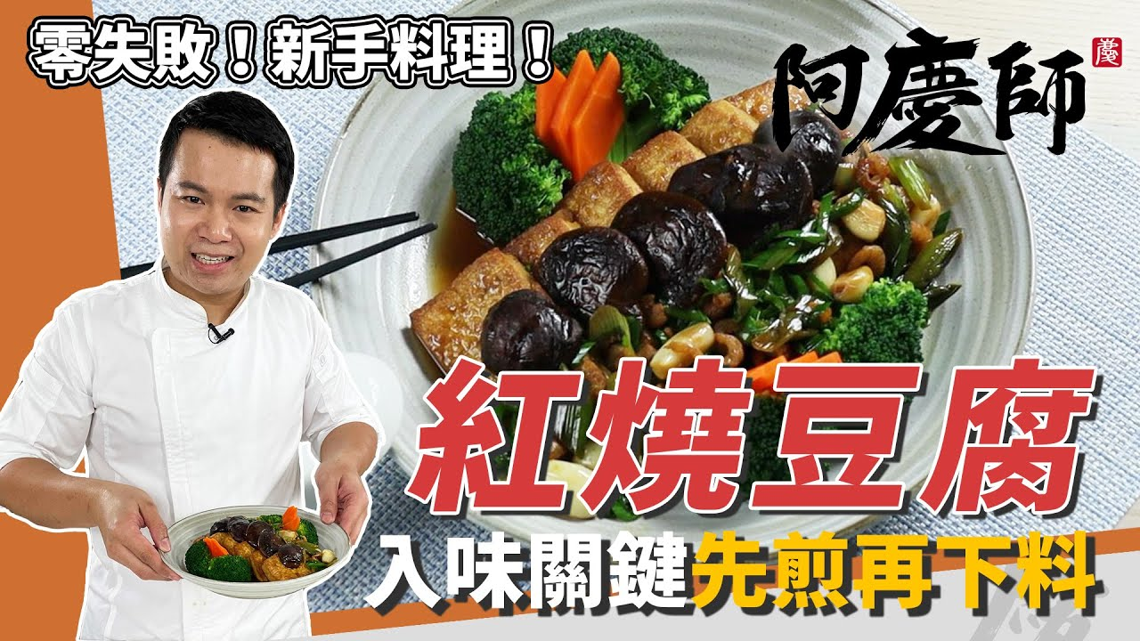 新手料理「紅燒豆腐」,煎過再依序下料,保證豆腐軟嫩入味|跟好步驟零失敗|阿慶師